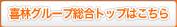 喜林グループ総合トップはこちら