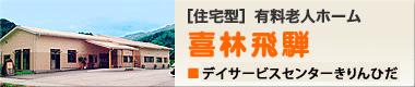 住宅型有料老人ホーム喜林飛騨