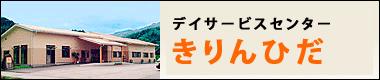 デイサービスセンター喜林ハイムⅡ
