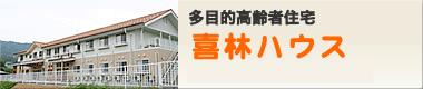 多目的高齢者住宅 喜林ハウス
